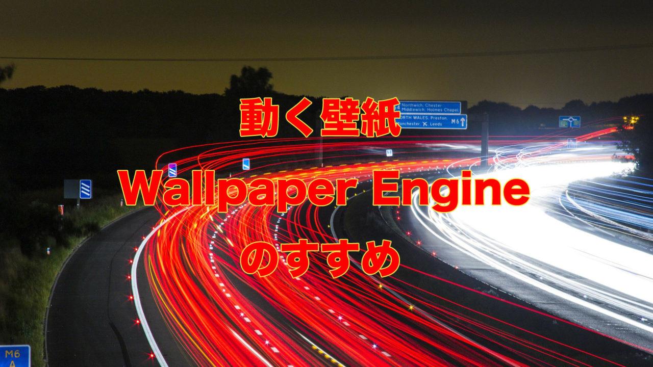 動く壁紙 Wallpaper Engine Kai3blog