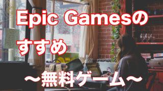 エピックゲームズのすすめ