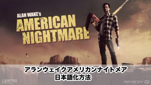 Alan Wake's American Nightmare日本語化