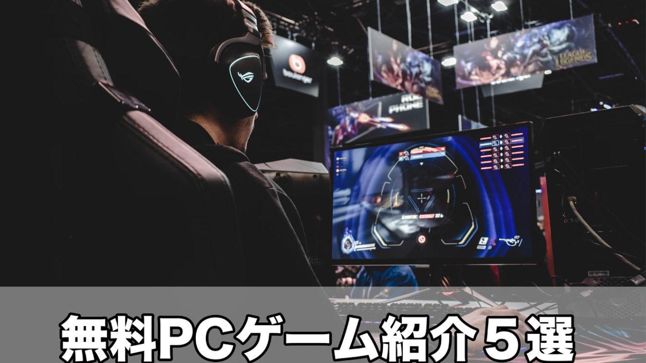 無料PCゲーム紹介5選