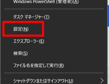windowsキー+Xキーを押して設定を押す