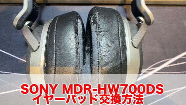 SONYMDR-HW700DSイヤーパッド交換方法