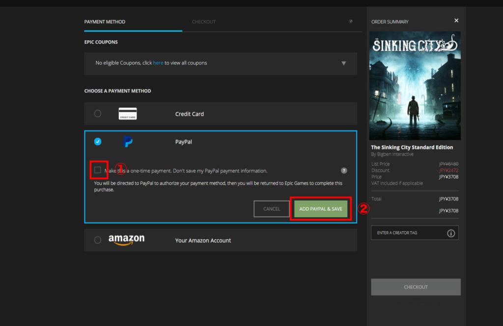 図3 ゲーム購入方法選択