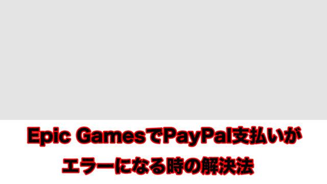 EpicGames支払いエラー