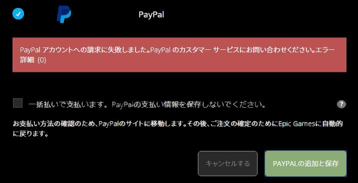 Paypal支払いエラー