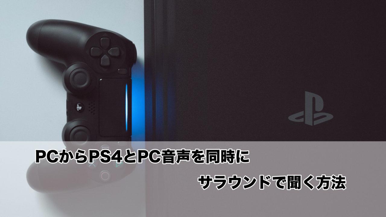 PCからPS4とPC音声を同時にサラウンドで聞く方法