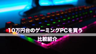おすすめ10万円台PC