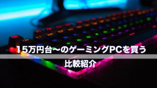15万円台~のゲーミングPC