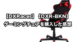 【DXRacer】【DXR-BKN】