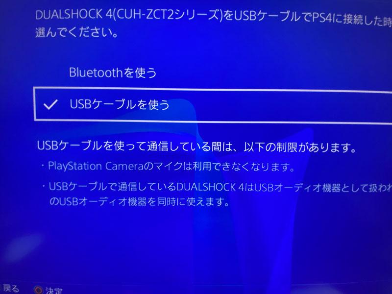 USBケーブルを使うを選択