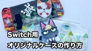 任天堂Switchオリジナルケースの作り方