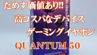 QUANTUM 50