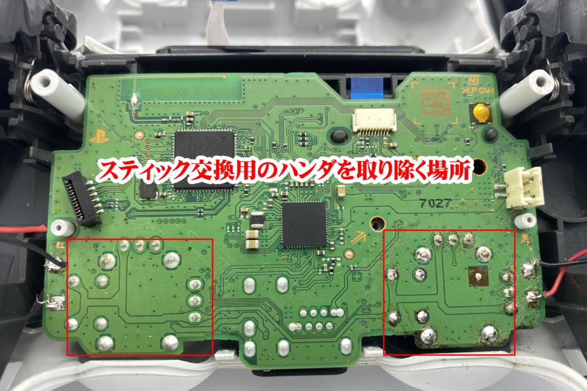 CUH-ZCT2Jスティック交換ハンダ除去箇所