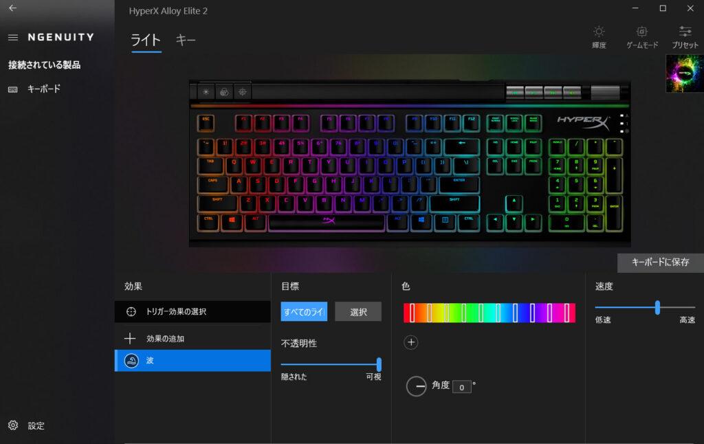 HyperX NGENUITYソフトウェアインストールライティング&マクロ設定