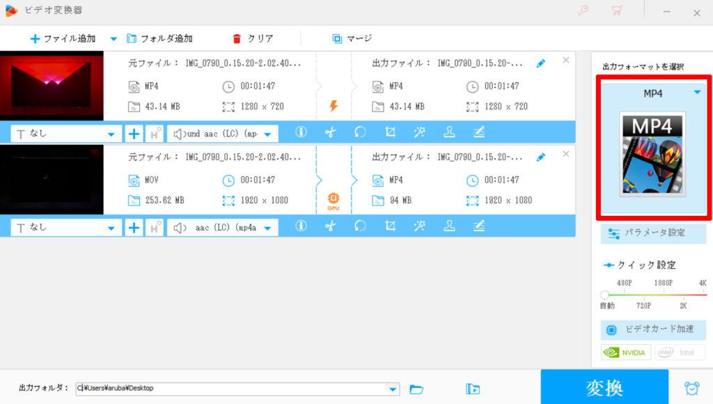 「HD Video Converter Factory Pro」フォーマット選択
