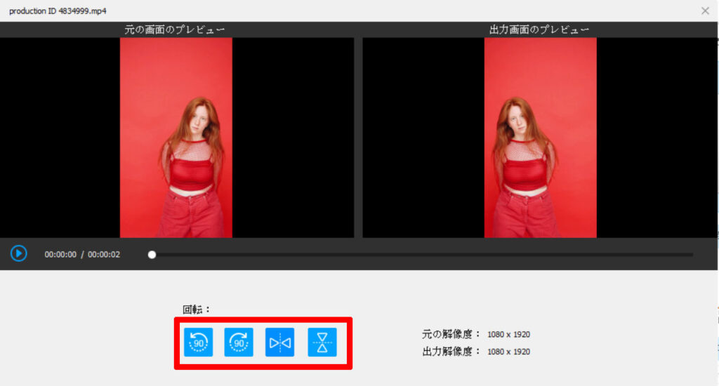 「HD Video Converter Factory Pro」編集反転