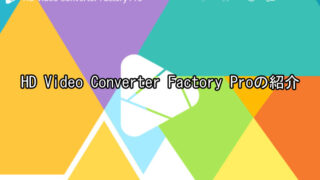 「HD Video Converter Factory Pro」紹介