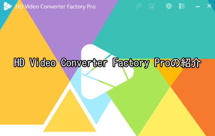 「HD Video Converter Factory Pro」紹介