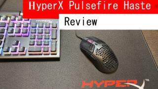 HyperX Pulsefire Haster
